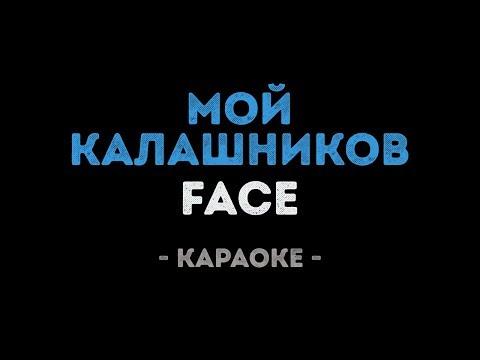 FACE - МОЙ КАЛАШНИКОВ (Караоке)