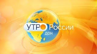 «Утро России. Дон» 10.10.19 (выпуск 08:35)