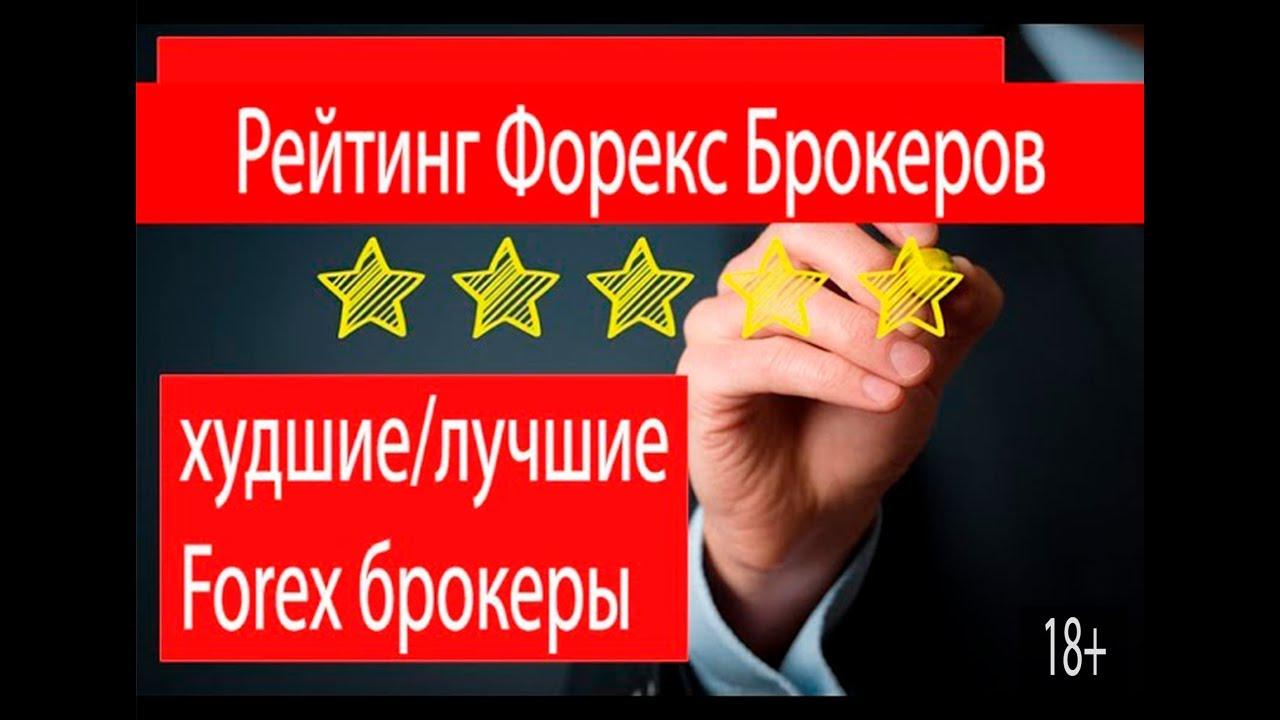 Рейтинг форекс брокеров лучших дневная торговля на форексе