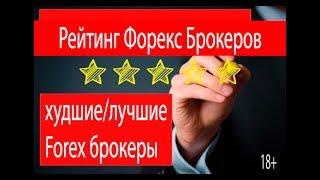 Рейтинг Форекс брокеров - худшие/лучшие Forex брокеры. А с кем торгуешь ты? 18+<