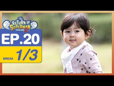 The Return of Superman Thailand Season 2 - Episode 20 - 7 เมษายน 2561 [1/3]