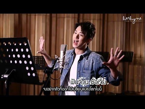 [Karaoke/Thaisub] Xu Weizhou - Screaming Night