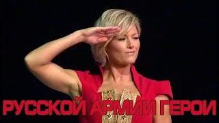 Download 50 000 немцев встали под русскую песню Русской армии герои в Германии  Helene Fischer Mp3 and Videos