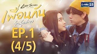 Love Songs Love Series ตอน เพื่อนกันวันสุดท้าย EP.1 [4/5]