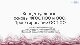 Кузнецова С.С. | Концептуальные основы ФГОС НОО и ООО. Проектирование ООП ОО