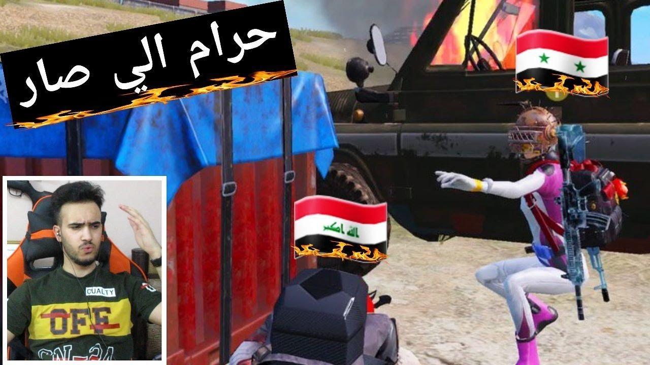 Photo of كان المفروض ان يكون القلب سوري والنبض عراقي ولكن 😱؟ ببجي موبايل PUBG Mobile – اللعاب الفيديو
