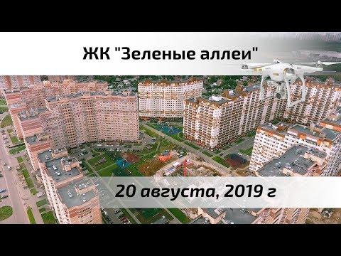 Воздушный контроль. ЖК Зеленые аллеи в Видном