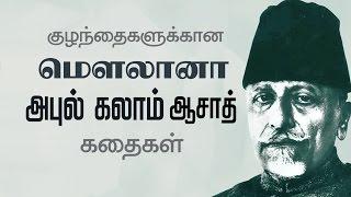 Story of Maulana Abul Kalam Azad for kids in Tamil