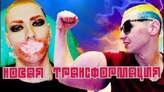 РУКИ-БАЗУКИ: КИРИЛ ТЕРЕШИН МИЛЛИОНЕР||ТРАНСФОРМАЦИЯ ТЕРЕШИНА