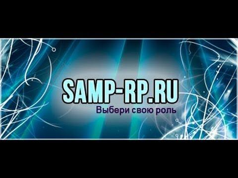 Samp-Rp.Ru Меня ставили на админку.