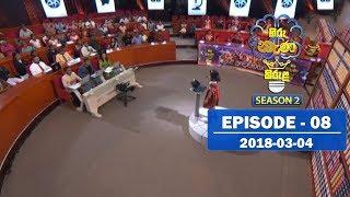 Hiru Nena Kirula Season 2 | Episode 08 | 2018-03-04 Thumbnail