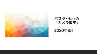 パスタ〜Kazの「2020年8月カメラ散歩」