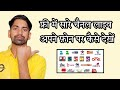 watch live tv on your android mobile phone in Hindi / English