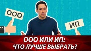 видео Как и какую выбрать Cистему налогообложения для ООО в РФ 2018