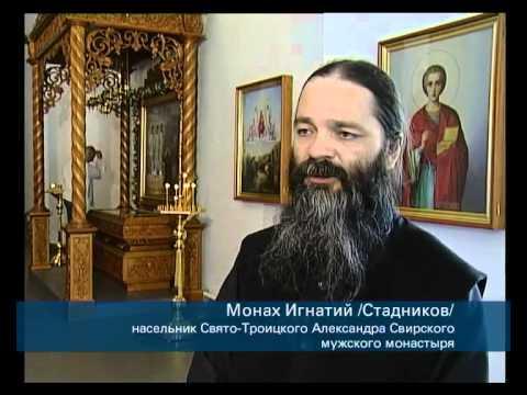 Свято Троицкий Александра Свирского монастырь Title 1