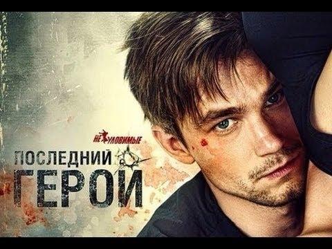 убойный боевик /ПОСЛЕДНИЙ ГЕРОЙ/ смотреть фильмы, русские боевики.