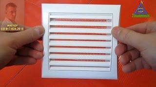 видео вентиляционная решетка пластиковая
