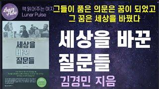 [책읽어주는여자]세상을 바꾼 질문들/김경민 지음