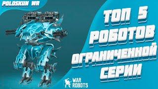 Топ 5 роботов ОГРАНИЧЕННОЙ СЕРИИ в War Robots!