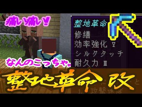 【たこらいす】ほのぼのマイクラゆっくり実況  PART351 【マインクラフト】 (引き続きまったり!! 編)