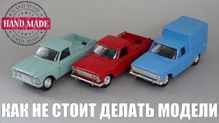 Масштабна модель ручної роботи Москвич-2715 ''Каблучок'' Агат-М (Як не варто робити моделі)