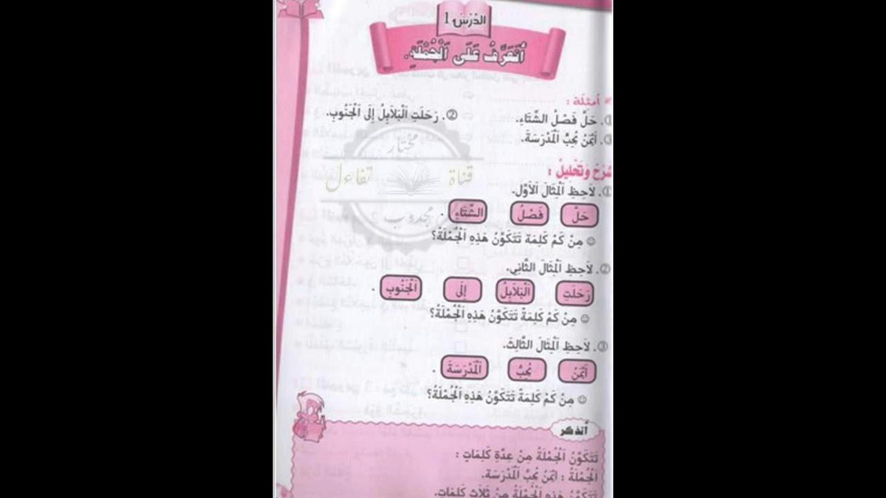 التحدي في قواعد اللغة العربية للسنة الثالثة ابتدائي