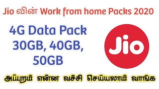 jio வின் புதிய offers   Work from home packs in Jio