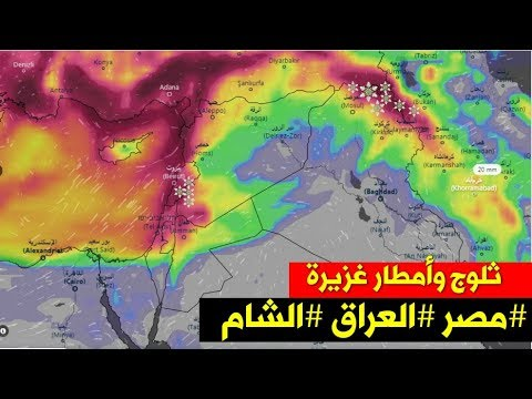 Weather Forecast: Snow And Rain In The Middle East, Syria, Lebanon, Palestine, Iraq And Egypt