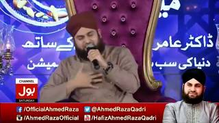 Video Meri jholi main rehtay hain | Ahmed Raza Qadri in Ramzan Mein Bol Transmission 2017 | BOL Tv download MP3, 3GP, MP4, WEBM, AVI, FLV Oktober 2018