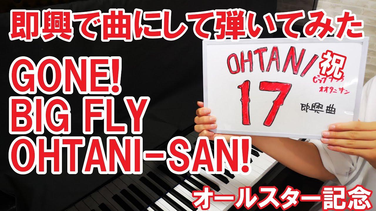 【大谷翔平】 GONE! BIG FLY OHTANI SAN! を即興で曲にして弾いてみた 【ビッグフライオオタニサン】
