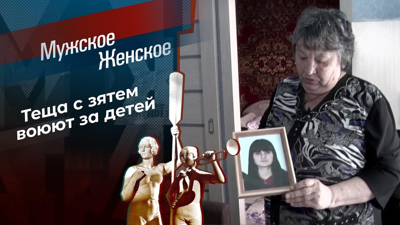 Мужское Женское. Выпуск от 24.06.2021 Отмороженная мать.