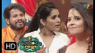 Anubhavinchu Raja | 24th February 2018 | Full E...