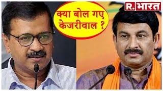 NRC मुद्दे को लेकर Arvind Kejrival और Manoj Tiwari के बीच छिड़ी बहस Republic Bharat पर देखें LIVE