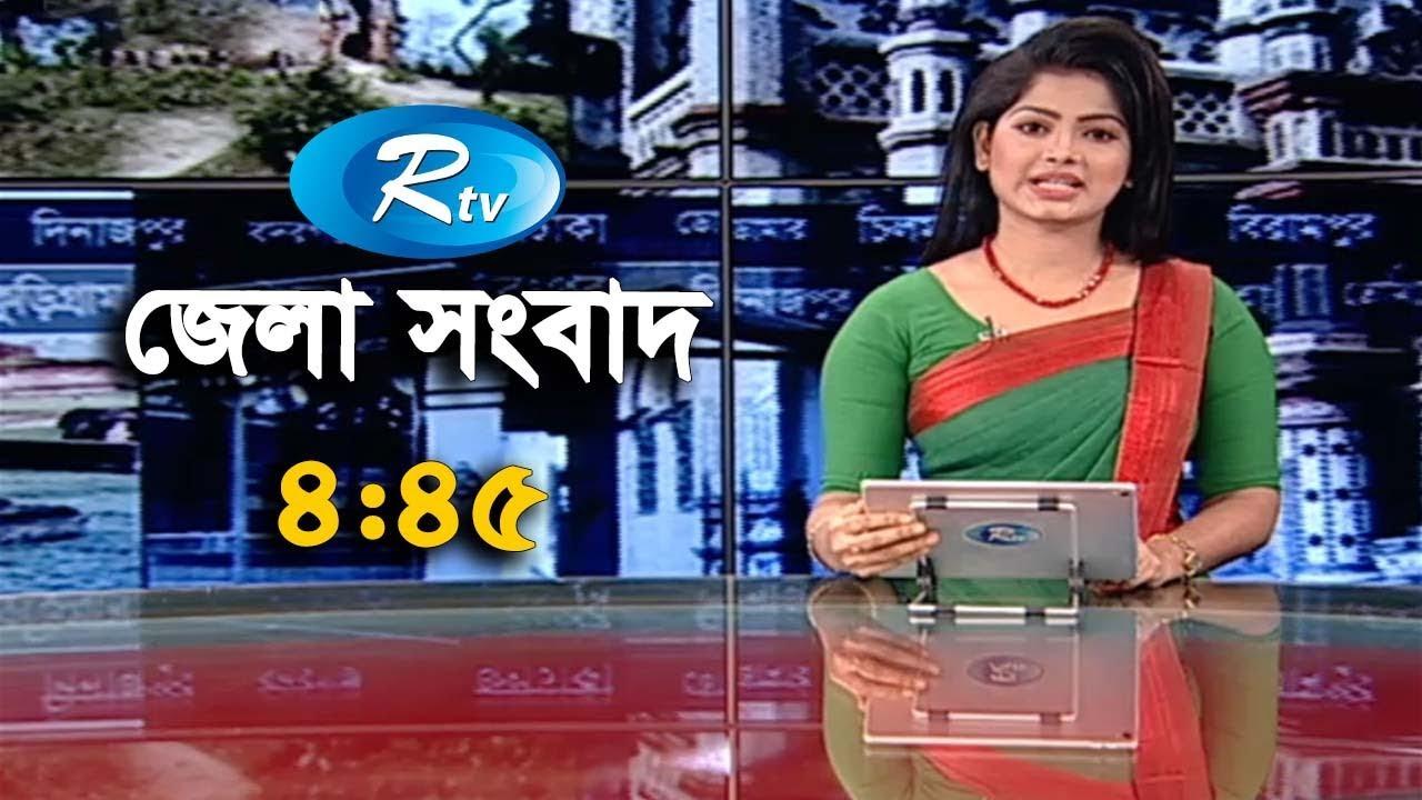 Rtv News | জেলা সংবাদ | 01 December -2018 | Rtv