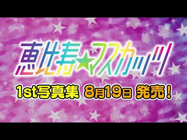 【恵比寿★マスカッツでヌケたりヌケなかったり】1st写真集8/19発売!