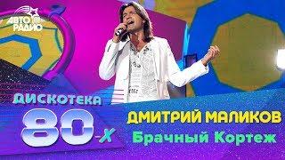 🅰️ Дмитрий Маликов - Брачный Кортеж (Дискотека 80-х 2006, Авторадио)