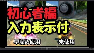早溜め解説、練習法、実践まで【マリオカート8DX】