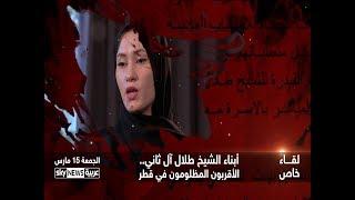 """أبناء الشيخ طلال آل ثاني.. """"الأقربون المظلومون في قطر"""" - الجزء الأول"""