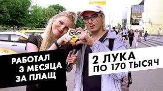 Худи за 70000. Поклонник Кати Кищук переплатил за шмот / Луи Вагон