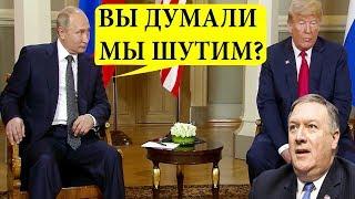 Позиция Россия по ДРСМД ставит США в ТУПИК 06.03.2019
