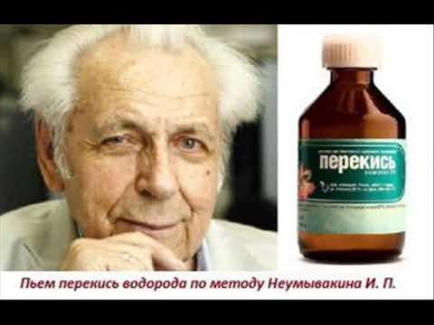 """И. П. Неумывакин   """"Перекись водорода. Мифы и реальность""""        Часть 3"""