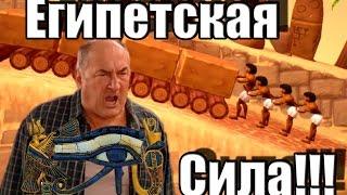 The Get UP - Египетская сила!