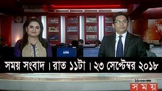 সময় সংবাদ   রাত ১১টা   ২৩ সেপ্টেম্বর ২০১৮    Somoy tv bulletin 11pm   Latest Bangladesh News HD