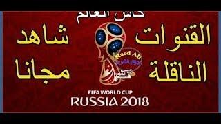 تردد قناة مفتوحه مجانيه تنقل كاس العالم 2018 على النايل سات مجانا