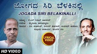 Jogada Siri Belakinalli Lyrical Video Song | K S Nissar Ahmed, Mysore Anantaswamy | Kannada Songs