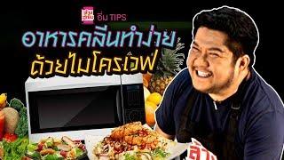 อิ่ม Tips | เมื่อเบนลองทำอาหารคลีนด้วยไมโครเวฟ (คลีนจริงหรอ!?)