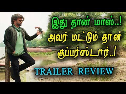 Petta Official Trailer Review | Superstar Rajinikanth | Karthik Subbaraj | Anirudh | SRFC