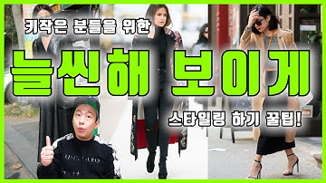 [패션] 키작은 여성분들을 위한 리얼 꿀팁! 날씬하게!!길어 보이게!!충분히 예뻐질수 있습니다!ㅣ케이스타일리스트