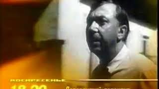 Начало эфира и программа передач на воскресенье, 8 ноября (ОРТ, 08.11.1998)
