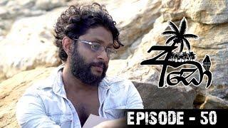 අඩෝ - Ado | Episode - 50 | Sirasa TV Thumbnail
